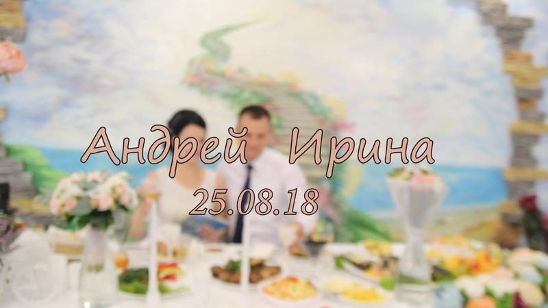 Послание ребенку 25.08.18 Андрей и Ирина
