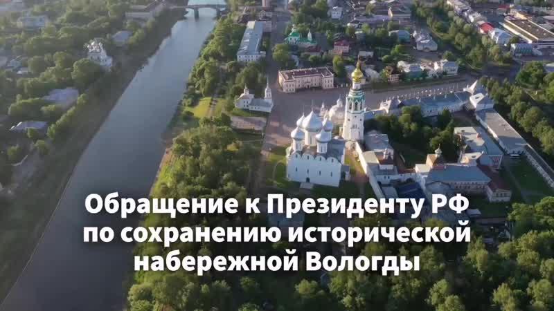 обращение к президенту по сохранению набережной Вологды.mp4