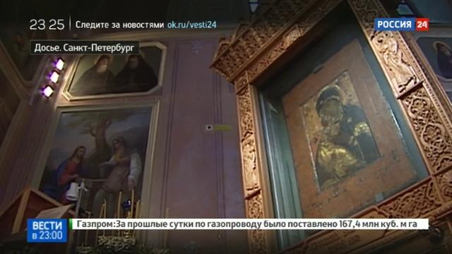 Новости на Россия 24 • Передача Исаакия Церкви произведения искусства станут доступнее всем