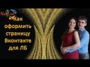 Оформление страницы в Вконтакте.Делаем правильно.
