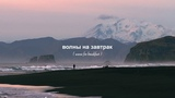 Waves For Breakfast - Surfing Siberia with Anton Morozov