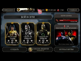 Харлок Gamer- Live Stream Mortal Kombat X