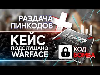 Кейс: Подслушано Warface | Раздача Пин-Кодов | Код: Бомба