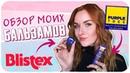 Мои новые бальзамы для губ от Blistex и Purple Tree. Больше 20 штук. Отзыв и обзор | Дарья Дзюба