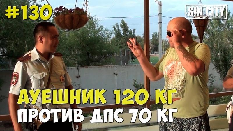 Город Грехов 130 - АУЕшник 120 кг против ДПС 70 кг