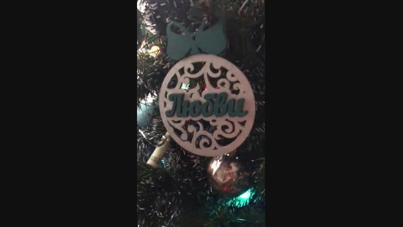 Новогодние шары с пожеланиями на елке
