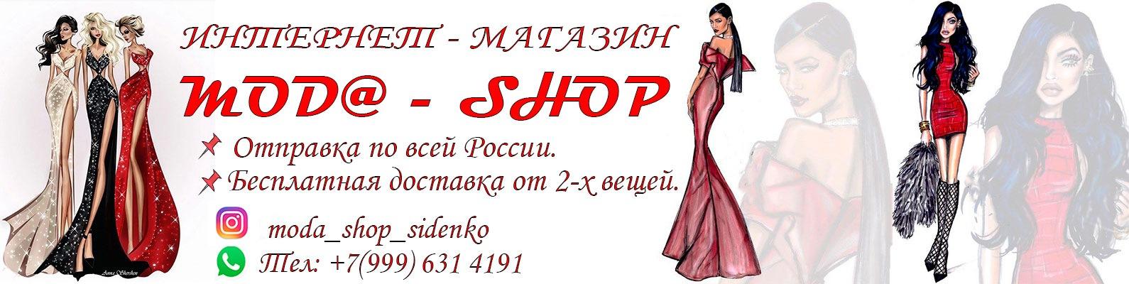6f9fe8fcaf1 Интернет-магазин MODA - SHOP