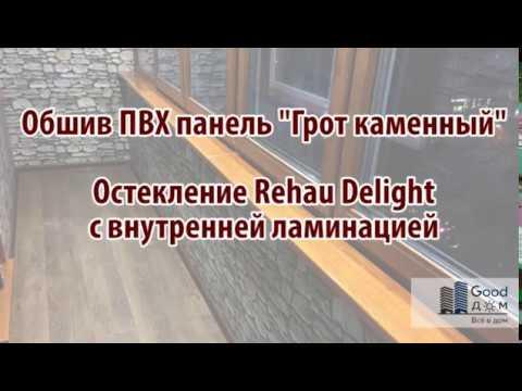 Лоджия 5-м. Обшив ПВХ панель. Остекление Rehau Delight с внутренней ламинацией. Москва!