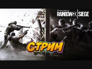 Стрим по игре Rainbow Six Siege || стример ДИМА ||