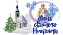 19 декабря день святого Николая Красивое поздравление с днем святого Николая От души
