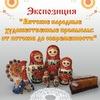 """Музей """"Вятские народные художественные промыслы"""""""
