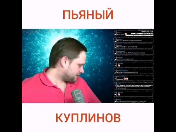 Пьяный КуплиновKuplinov Play