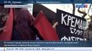 Новости на Россия 24 Греческое общество раскололось из за событий на Украине