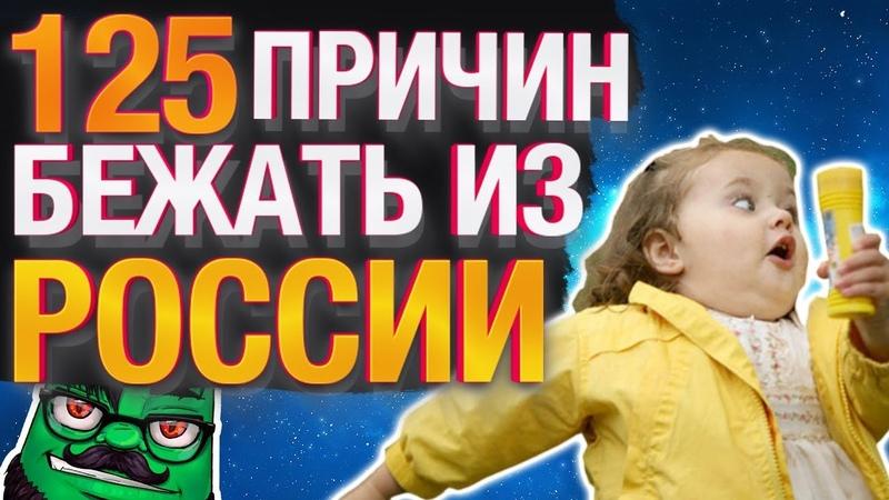 125 Причин БЕЖАТЬ из россии