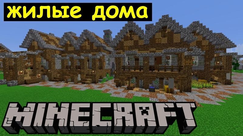 Жилые дома в Майнкрафте. Строим город Дронг. Архиентэ 55