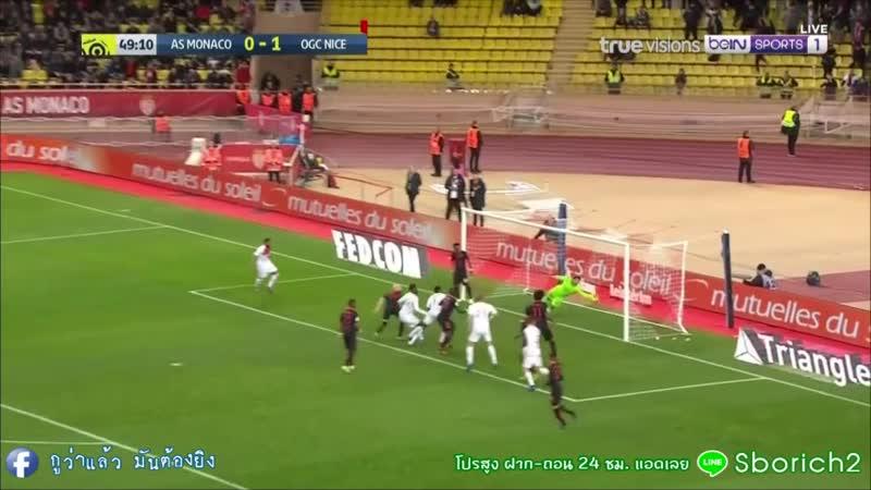 ไฮไลท์ฟุตบอล โมนาโก -vs- นีซ