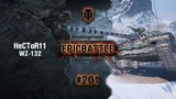 EpicBattle #201 HeCToR11 WZ-132 World of Tanks