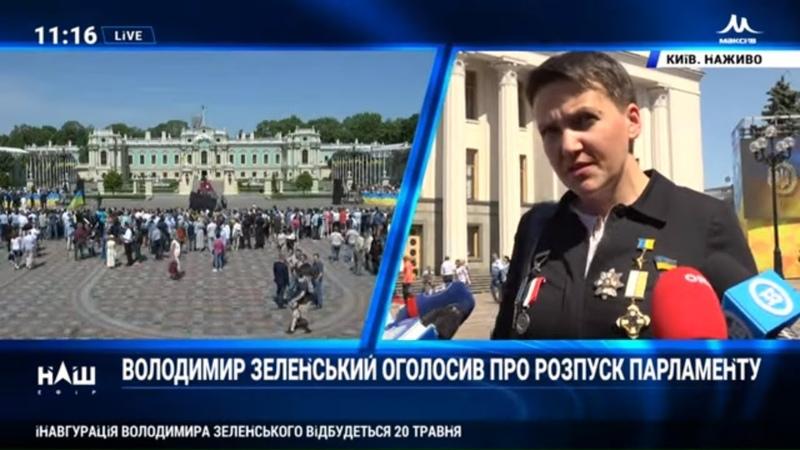 Савченко Люди Порошенка у Раді будуть саботувати накази Зеленського. НАШ 20.05.19