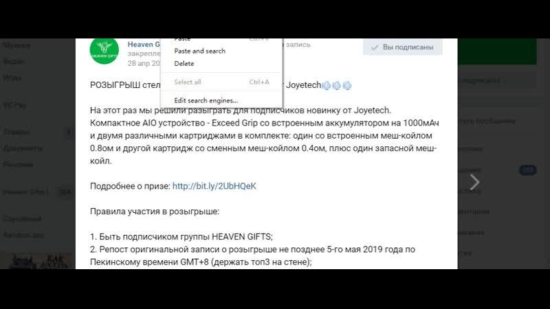 Итоги розыгрыша Joyetech Exceed Grip от 8-го мая 2019