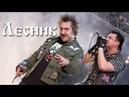 Король и Шут - Лесник караоке HD