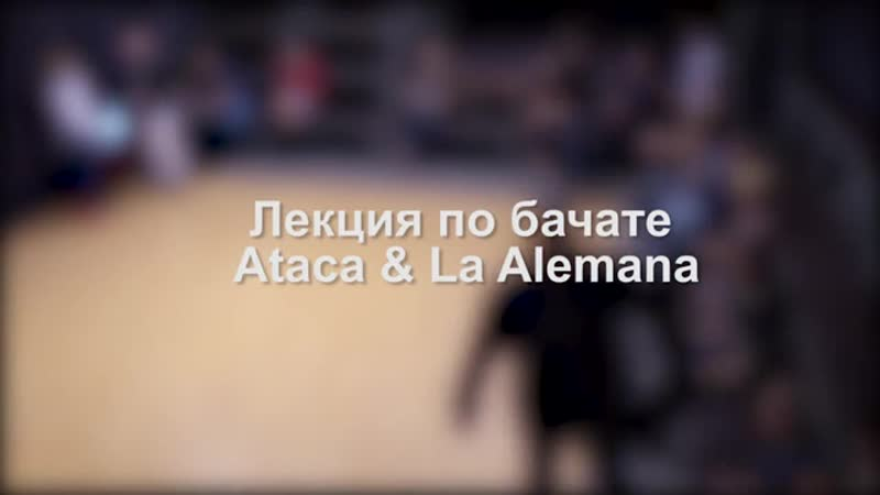 Музыкальная лекция по бачате Ataca La Alemana