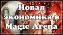 Решение проблемы дубликатов и обновление Выбор Равники MTG Arena