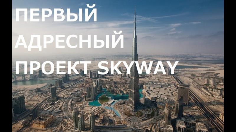 SKYWAY в ОАЕ, Дубаи !