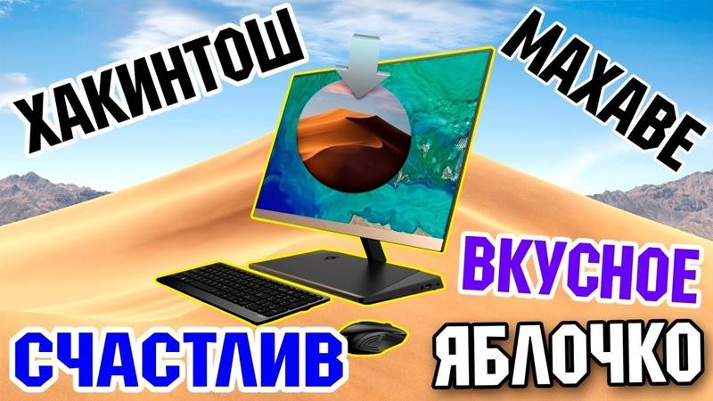 Установка ХАКИНТОШ на современный компьютер Часть 3