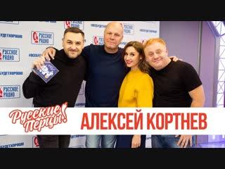 Алексей Кортнев в утреннем шоу