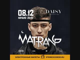 8 декабря Matrang в Краснодаре!