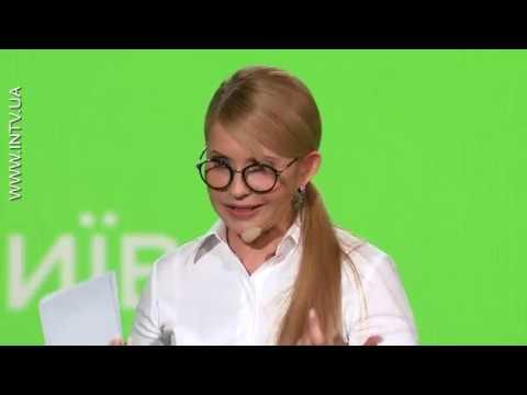 Юлія Тимошенко погодила з молоддю план розвитку України