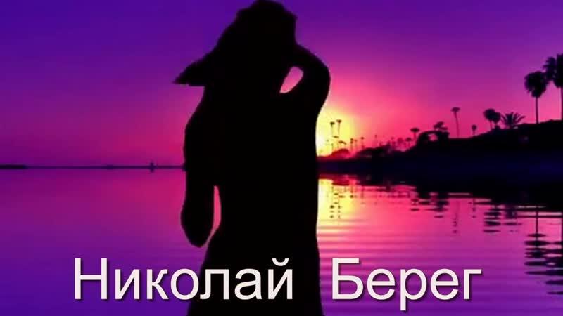ЗДРАВСТВУЙ, СЧАСТЬЕ МОЕ Николай Берег