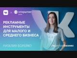 «Рекламные инструменты ВКонтакте для SMB», Наталия Борейко