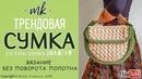 КРЮЧКОМ ВЯЗАНАЯ СУМКА КАМЕЛИЯ🌹 BAG TUTORIAL 🌺 DIY CROCHET T-SHIRT YARN 🍀 UNCINETTO POCHETTE