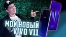 Обзор Vivo V11 | Мой Новый ХАКЕРСКИЙ Гаджет?