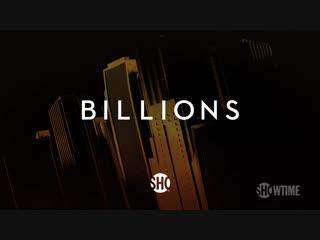 Трейлер 4 сезона сериала Миллиарды
