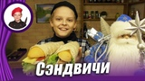 Сэндвичи с крицей в дорогу. Едем в Кострому в терем к Снегурочке. Георгий Апухтин.
