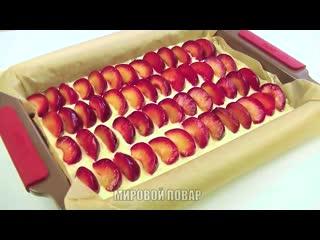 Безумно вкусный и простой пирог с фруктами