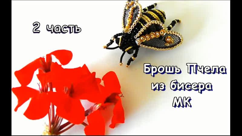 Брошь Пчела из бисера Мастер класс 2 часть DIY Beaded Bee brooch 2 part