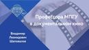Доцент МПГУ В.Л.Шаповалов в программе Секретная папка. Тайна агента Вертера