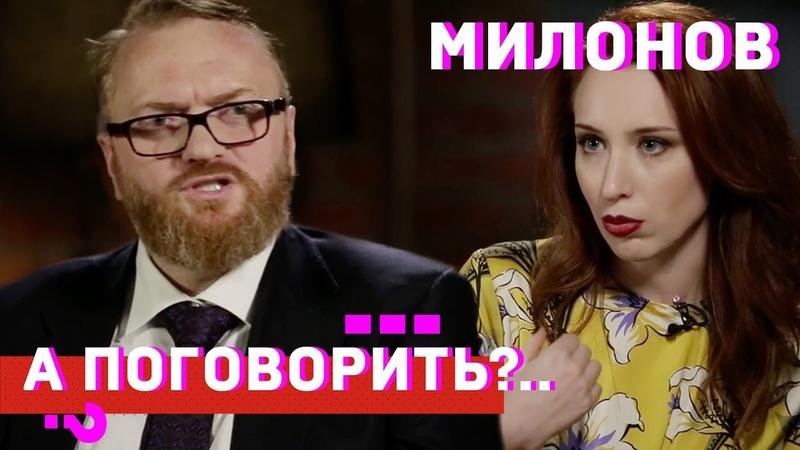 Виталий Милонов: о геях, гомосеках, содомитах, петухах и Димоне! А поговорить?..