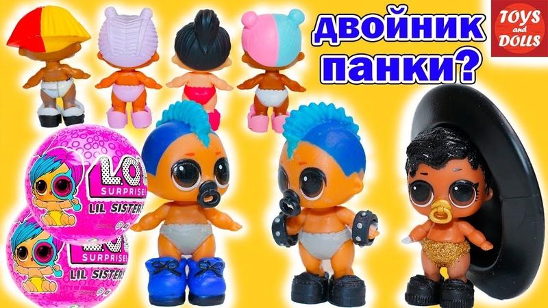 МАЛЬЧИКИ В ДЕТСКОМ САДУ! КУКЛЫ ЛОЛ 4 СЕРИЯ 2 ВОЛНА РАСПАКОВКА LOL Surprise Baby Dolls Eye Spy Wave 2