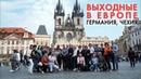 Выходные в Германии и Чехии ★ [Путешествия DOMIAN]