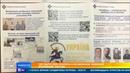 СБУ выпустила буклеты о возможном военном вторжении России