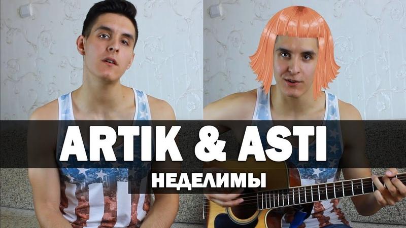 Artik Asti - НЕДЕЛИМЫ (Кавер под гитару by Раиль Арсланов/Arslan)