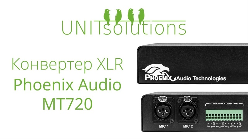 Обзор комплекта конвертера XLR Phoenix Audio MT720