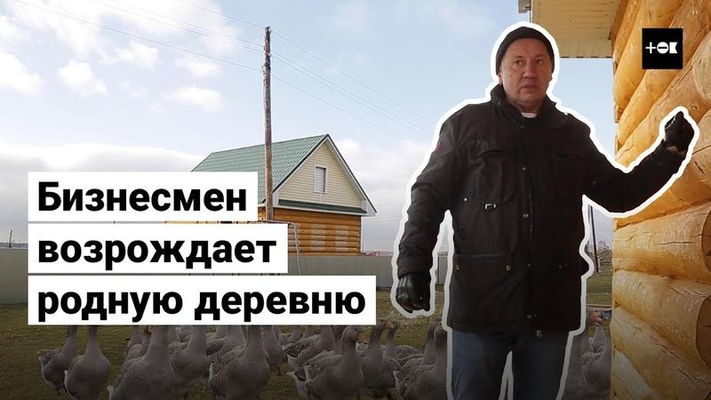 «Еще немножко — и моя деревня умрет» бизнесмен возрождает малую родину | ТОК
