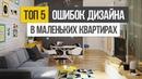 ТОП 5 ошибок при создании дизайна интерьера маленькой квартиры