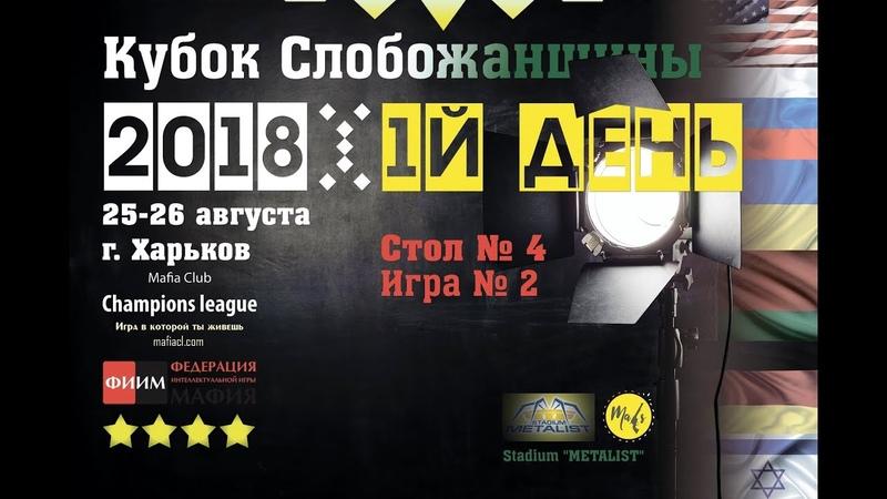 Кубок Слобожанщины 2018. Стол №4. Игра №2