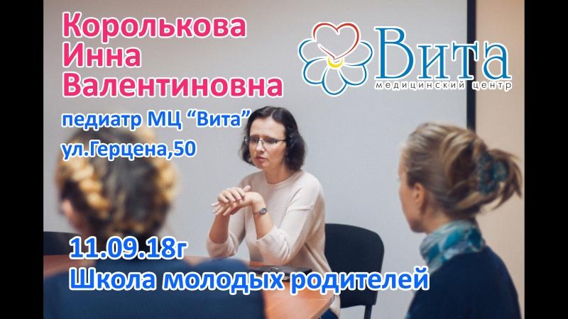 Педиатр Инна Королькова в Школе молодых родителей (11.09.18)